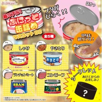 超リアル!ぷにっと缶詰めマスコットBC 全5種セット