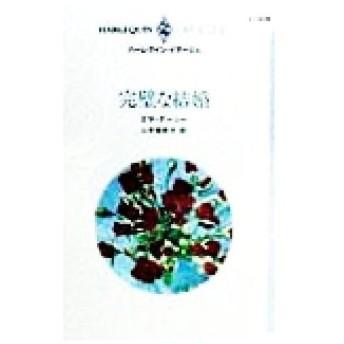 完璧な結婚 ハーレクイン・イマージュI1208/エマ・ダーシー(著者),山本瑠美子(訳者)