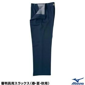 ミズノ(MIZUNO) 52PU12914 審判員用スラックス(春・夏・秋用)