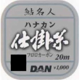 ダン(DAN) ダン フロロハナカン仕掛糸 20m 0.6号
