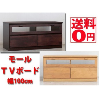モール 100 TVボード BR/NA 50538670・50538710