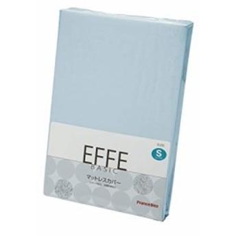 フランスベッド ボックスシーツ ペールブルー シングル(長さ:レギュラー)97x195 エッフェベーシック、綿100% 抗菌防臭加工 03601414