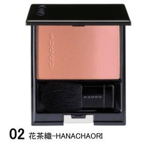【SUQQU】スック ピュアカラーブラッシュ #02 花茶織-HANACHAORI (ブラシ付) 7.5g