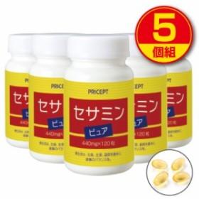 【送料無料】セサミン・ピュア 120粒(5個組)1日4粒分にセサミン15mg配合(ごま約3200粒分に相当)