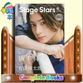 TVガイドSTAGE STARS   Stars 橋本祥平