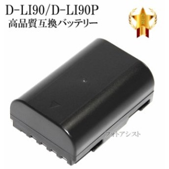 【互換品】 PENTAX ペンタックス D-LI90 / D-LI90P 高品質互換バッテリー 保証付き