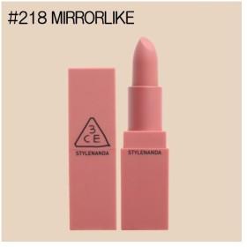 【3CE】(スリーコンセプトアイズ) ムードレシピマットリップカラー #218 MIRRORLIKE(3.5g) ※国内発送