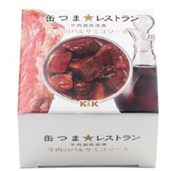 缶つま レストラン 牛肉のバルサミコソース 150g【おつまみ・食品】