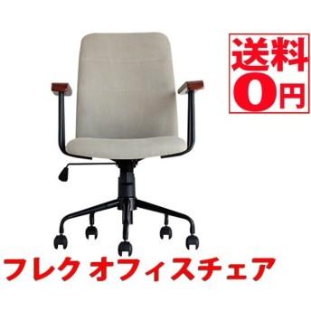 FLEC・フレク オフィスチェア BE 54077320 『東北追加送料+1296円』
