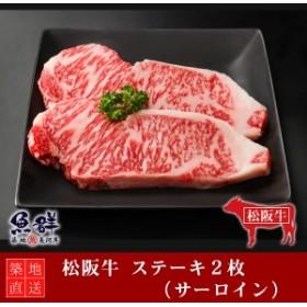 松阪牛 ステーキ2枚 (サーロイン) 冷凍便 商品代引不可 [松坂牛,ステーキ]