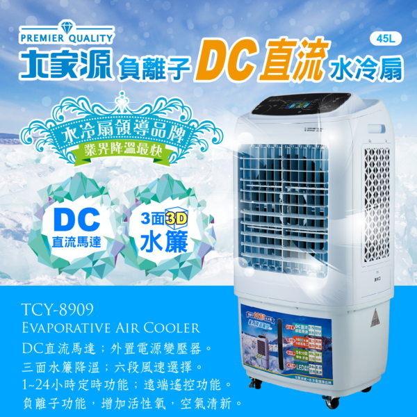 【大家源】負離子DC直流水冷扇45L TCY-8909