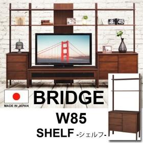 Bridge・ブリッジ シェルフ単品 W85 国産 JPB-422WAL