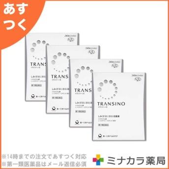 トランシーノII 240錠(2ヶ月分)×4個セット 市販の肝斑治療薬 (第1類医薬品)