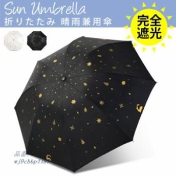 日傘 折りたたみ 晴雨兼用傘 傘 コンパクトひんやり傘 レディース uvカット UV対策 紫外線対策 軽量 カサ 完全遮光 丈夫 かさ 折り畳み傘