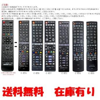 日立 ウー テレビ リモコン 代用 C-RT4 C-RT6 C-RT7 C-RT1 C-RS4 C-RS5 C-RS1 C-RS3 C-RT2 C-RT3 HITACHI Wooo