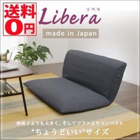 日本製 座椅子より大きく ソファよりコンパクト 「Libera(リベラ)」 リクライニング ローソファ A227 和楽シリーズ