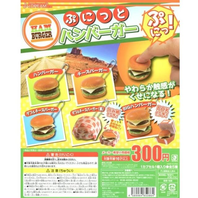 ぷにっとハンバーガー 全5種セット スクイーズ