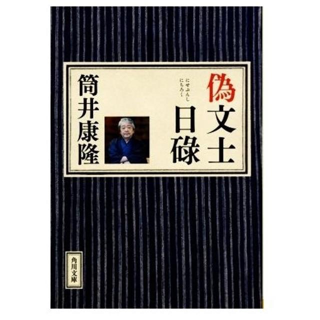 偽文士日碌 角川文庫/筒井康隆(著者)