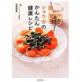 蒸しショウガのかんたん健康レシピ/石原新菜(著者)