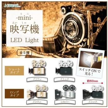 mini映写機 LED Light 全5種セット