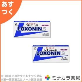 ロキソニンS 12錠 ×2個セット 解熱鎮痛剤 頭痛・発熱に (第1類医薬品)※セルフメディケーション税制対象