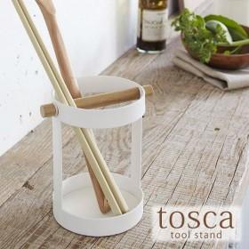 キッチンツールスタンド tosca ツールスタンド トスカ はし立て 箸立て 菜箸立て フライ返し立て お玉立て 調理器具 収納 キッチンツール