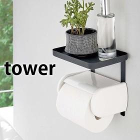 トイレットペーパーホルダー ラック タワー 棚 tower 棚付 携帯置き 4392 4393 小物置き 山崎実業 yamazaki