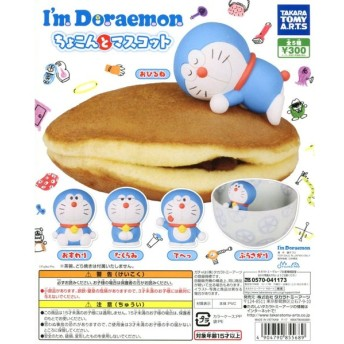 I'm Doraemon ちょこんとマスコット 全5種セット