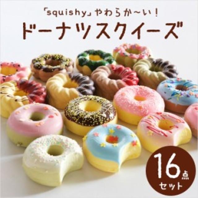 【割引クーポン配布中】おもちゃ スクイーズ ドーナツ お店屋さんごっこ 低反発 「squishy」やわらか~い!ドーナツスクイーズ 16個セッ