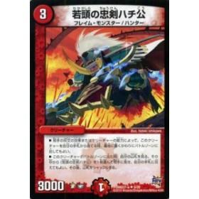 デュエルマスターズ カード 若頭の忠剣ハチ公 DMD27|デュエマ 火文明 フレイム・モンスター ハンター