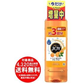 [売り切れました] 除菌ジョイ コンパクト 食器用洗剤 オレンジピール成分入り 詰め替え 増量 455mL