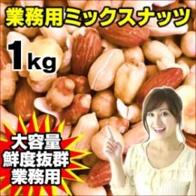 ミックスナッツ 1kg 厳選7種ブレンド 旨塩仕上げ 素焼き 送料無料 アーモンド クルミ カシューナッツ 業務用 お試し 特集  ポイント消化