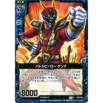 バトルヒーロー ゲンマ ゼクス(Z/X)「神祖の胎動」 ZX-B08-036-C