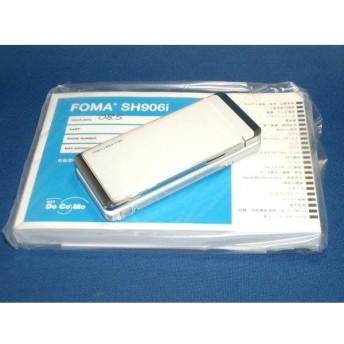 新品未使用 SH906i ホワイト 安心保証 即日発送 DoCoMo ガラケー SHARP 本体 白ロム