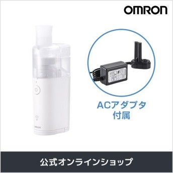 オムロン 公式 メッシュ式 ネブライザ 家庭用 吸入器 喘息 ネブライザー NE-U150 送料無料