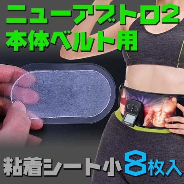 ニューアブトロ2用 粘着シート 小 8枚入   ダイエット器具 ダイエット 振動マシン EMS 腹筋 フィットネス エクササイズ トレーニングマシーン ダイエットマシン