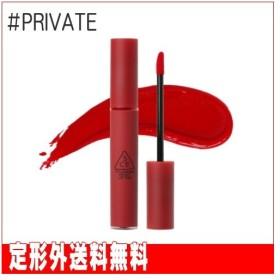 【3CE】(スリーコンセプトアイズ) ベルベットリップティント #PRIVATE(4g) ※国内発送 ※定形外送料無料