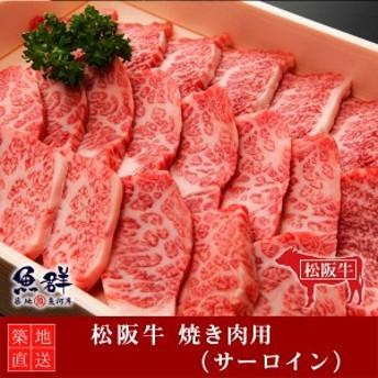 松阪牛 焼き肉400g (サーロイン) 冷凍便 商品代引不可 [松坂牛,焼き肉]