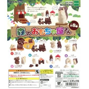 森のおもちゃ屋さん 全8種セット