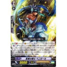 ヴァンガードG 風雅の騎士 ベニゼール(RR) / 風華天翔 / G-BT02-010