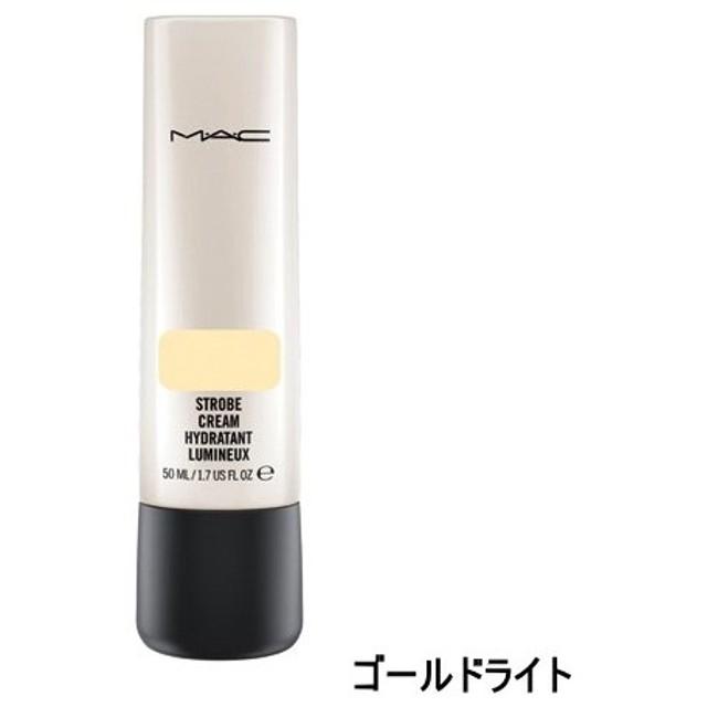 【M・A・C】マック ストロボクリーム #ゴールドライト 50ml