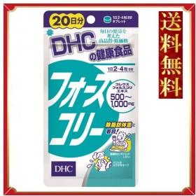 DHC フォースコリー 20日分 80粒 サプリ サプリメント