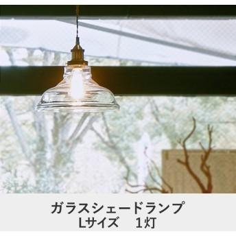 ガラスシェードランプ Lサイズ 1灯|ライト ペンダントライト 照明 天井照明 シェード付 リビング ダイニング ペンダントランプ アンティーク