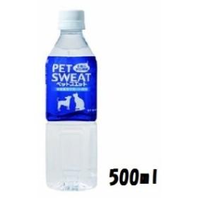 アース・ペット 犬猫用 ペットスエット(PET SWEAT) 500mL×1本