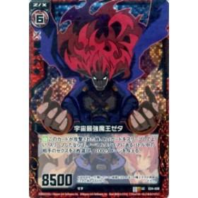 Z/X ゼクス 宇宙最強魔王ゼタ(ホログラム) 日本一ソフトウェア2(E04)/シングルカード