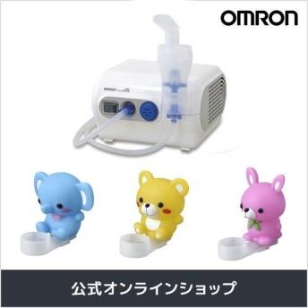 オムロン 公式 コンプレッサー式 ネブライザー 家庭用 吸入器 喘息 ネブライザー NE-C28本体とキッズアクセサリー3点セット 送料無料