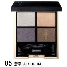 【SUQQU】スック デザイニングカラーアイズ #05 蒼雫-AOSHIZUKU (チップ・ブラシ付) 5.6g