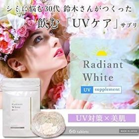30代シミに悩む鈴木さんが作った飲む「日焼け対策」サプリ『Radiant White』 日本製 60粒 飲むUVサプリ ニームリーフ リコピン プラセンタ ビタミンC シミ