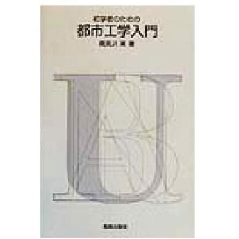 初学者のための都市工学入門/高見沢実(著者)