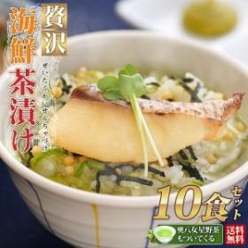 贅沢海鮮茶漬け10食セット